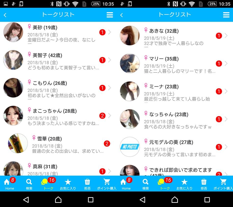 ペアマッチ 無料検索で同じ街の友達探せるチャットアプリサクラ一覧