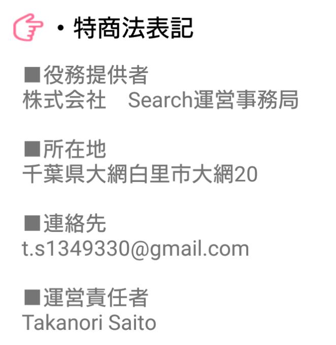 ご近所さん検索トークアプリ-SEARCH-サーチ運営会社