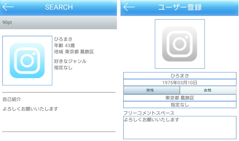 ご近所さん検索トークアプリ-SEARCH-サーチプロフィール