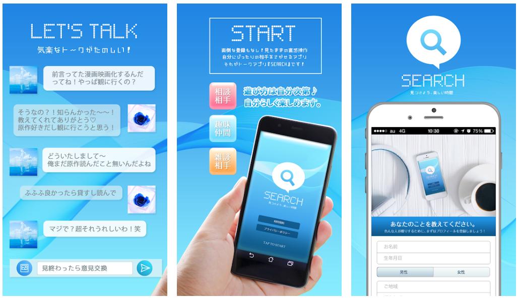 ご近所さん検索トークアプリ-SEARCH-サーチ