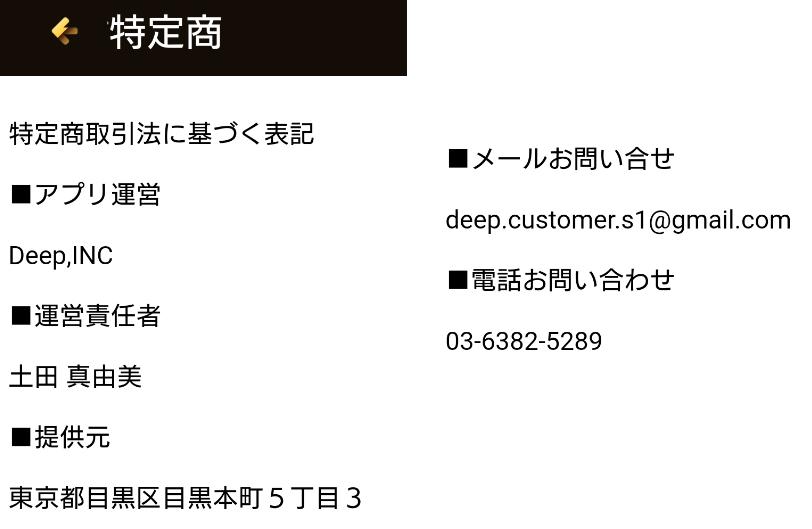 無料SNS Deep-コミニュケーションチャット-運営会社