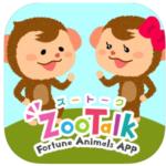 zoo talk 【動物の守護神でマッチング】