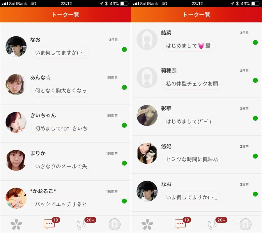 華恋 - 恋ができる通話アプリサクラ