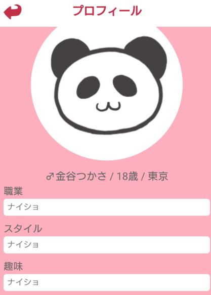 出会系アプリで恋活・婚活・友達作り!出会いが欲しい時には無料登録の「もっとチャット」!プロフィール