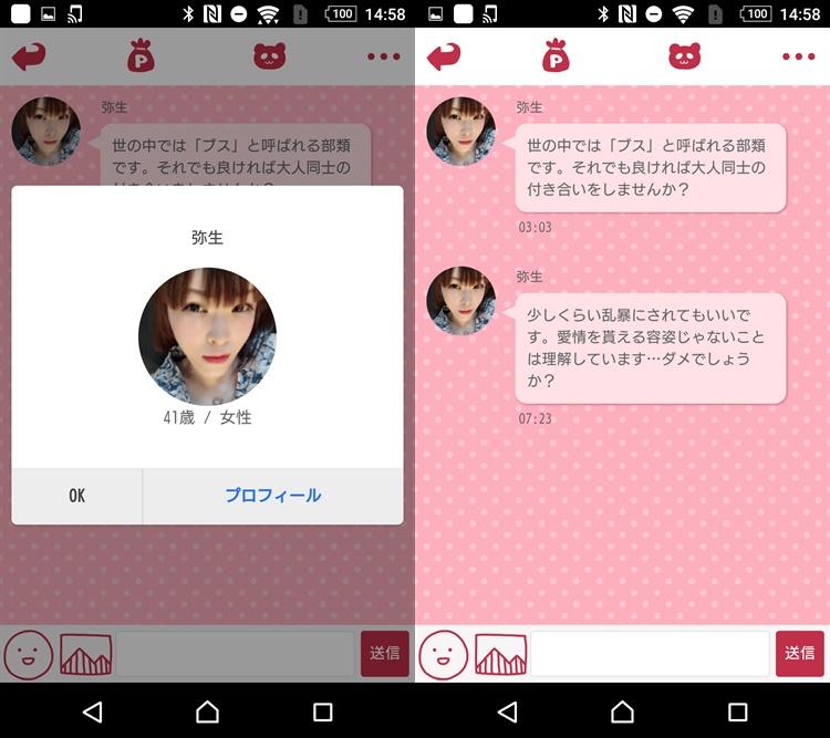 出会系アプリで恋活・婚活・友達作り!出会いが欲しい時には無料登録の「もっとチャット」!サクラの弥生