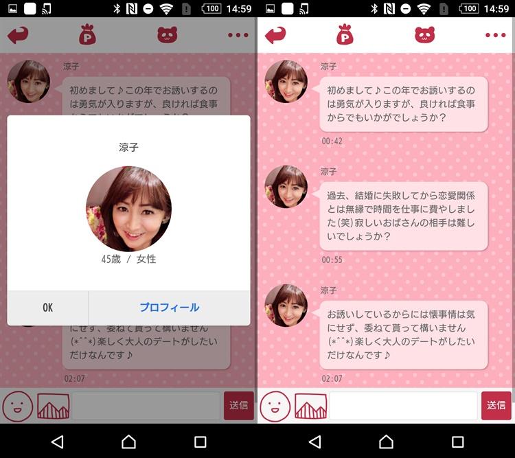 出会系アプリで恋活・婚活・友達作り!出会いが欲しい時には無料登録の「もっとチャット」!サクラの涼子