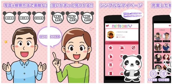 出会系アプリで恋活・婚活・友達作り!出会いが欲しい時には無料登録の「もっとチャット」!