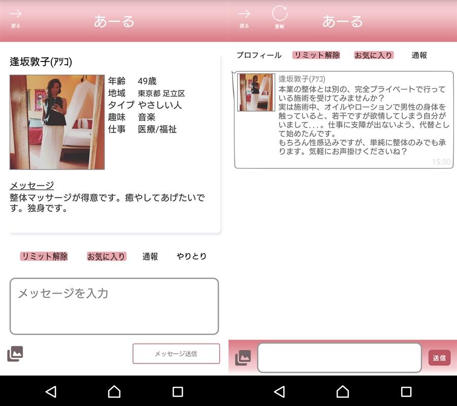 悪質出会い系アプリ「あーる」サクラの逢坂敦子(アツコ)