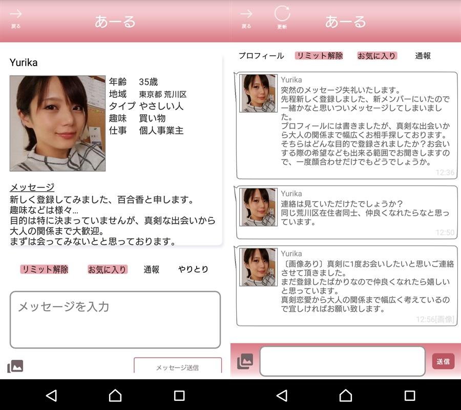悪質出会い系アプリ「あーる」サクラのYurika(百合香)