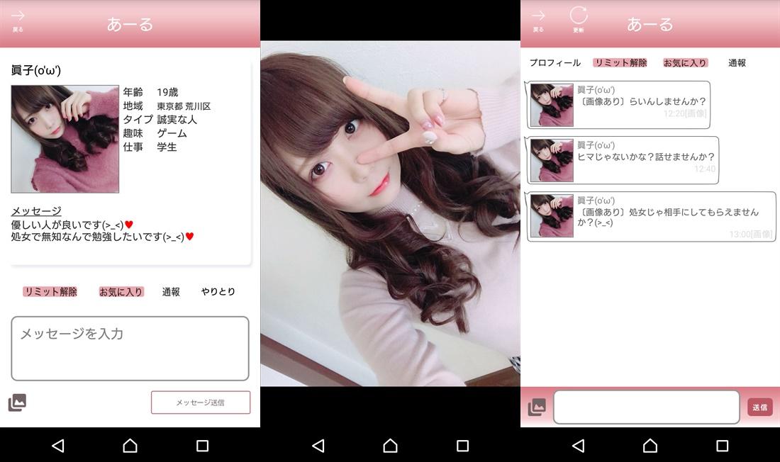 悪質出会い系アプリ「あーる」サクラの眞子
