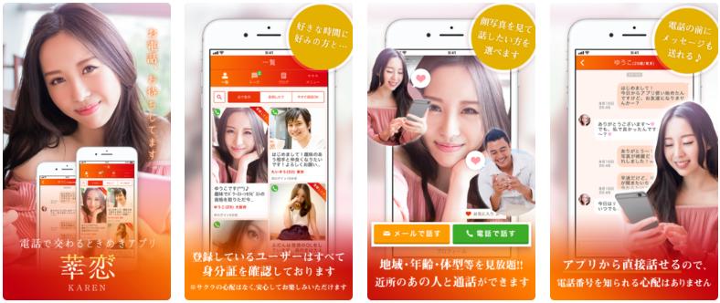 華恋 - 恋ができる通話アプリ