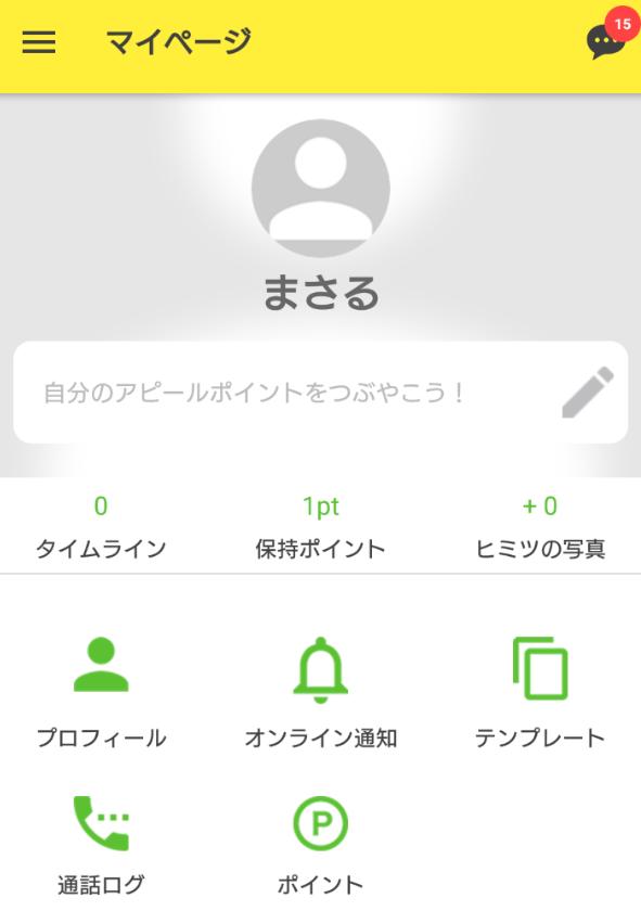 Yellow-新感覚SNSアプリプロフィール