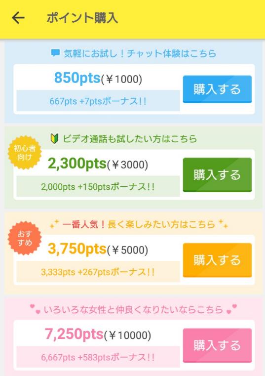 Yellow-新感覚SNSアプリ料金体系