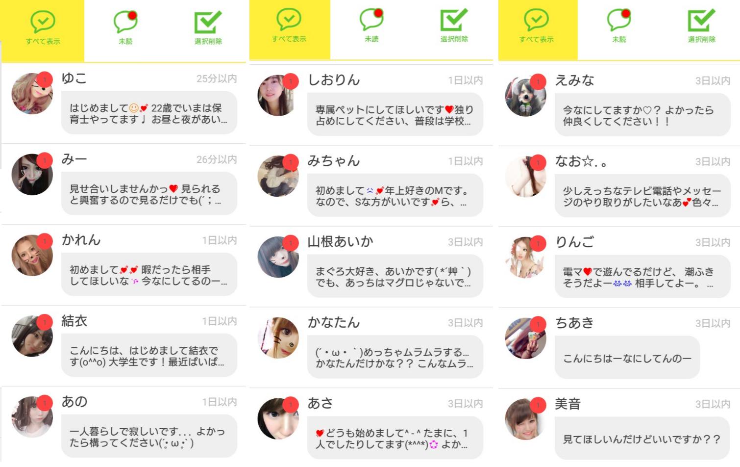 Yellow-新感覚SNSアプリサクラ一覧