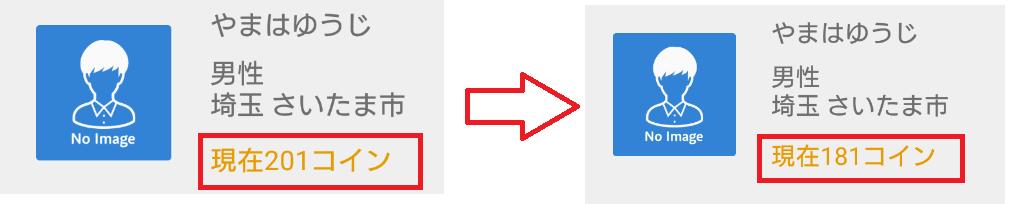 サクラ詐欺出会い系アプリ「チャチャチャット」料金体系