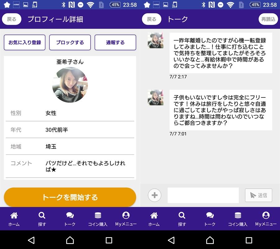 サクラ詐欺出会い系アプリ「チャチャチャット」サクラの