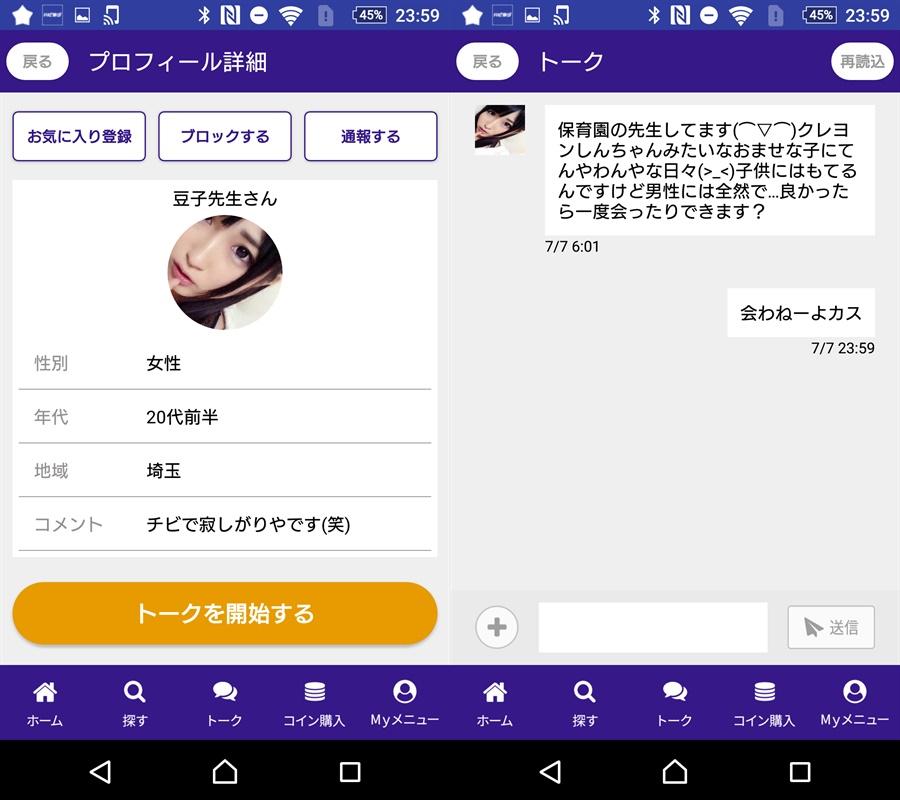 サクラ詐欺出会い系アプリ「チャチャチャット」サクラの豆子先生