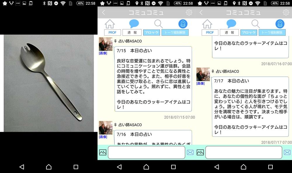 サクラ詐欺を認める犯罪出会い系アプリ「コミュコミュ」サクラの占い師ASACO