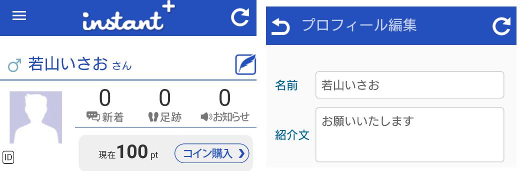 チャットトークアプリはインスタントプラス登録無料でひまトークプロフィール