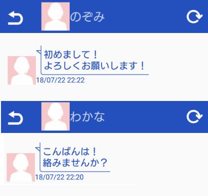 チャットトークアプリはインスタントプラス登録無料でひまトークサクラからのメッセージ