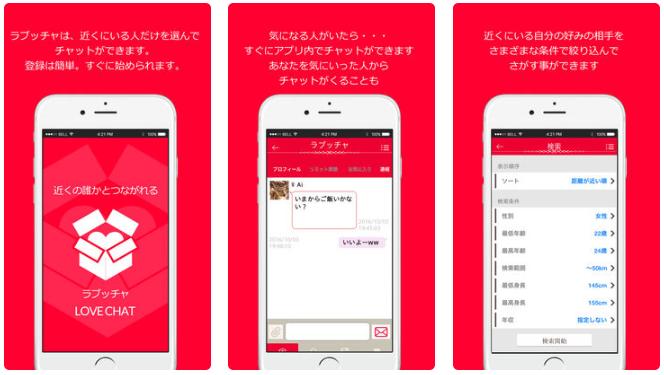 サクラ詐欺出会い系アプリ「ラブッチャ」
