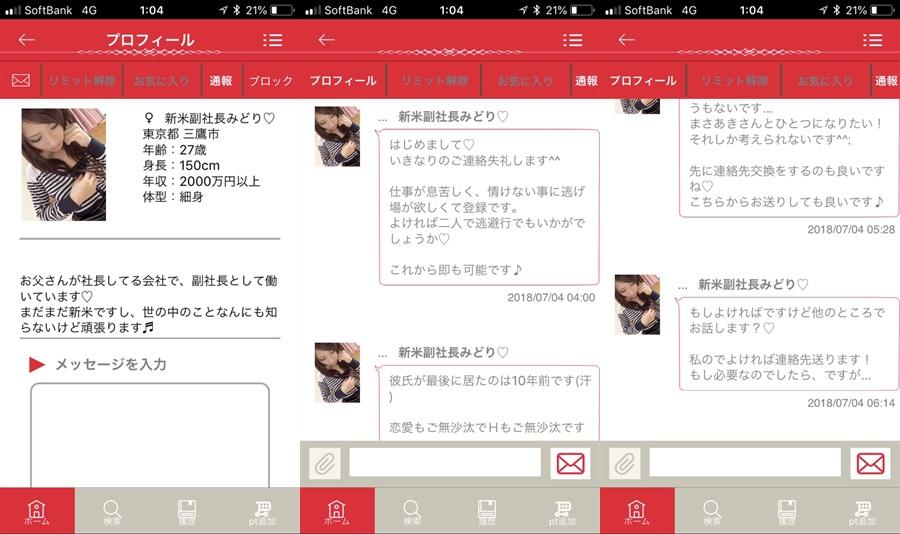 サクラ詐欺出会い系アプリ「ラブッチャ」サクラの新米副社長みどり