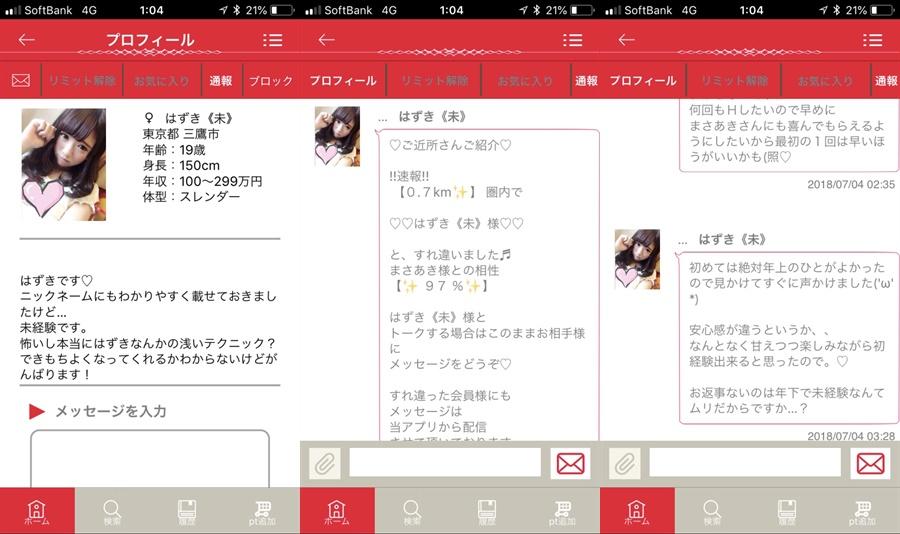 サクラ詐欺出会い系アプリ「ラブッチャ」サクラのはずき