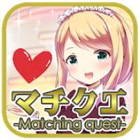 マチクエ ~matching quest~