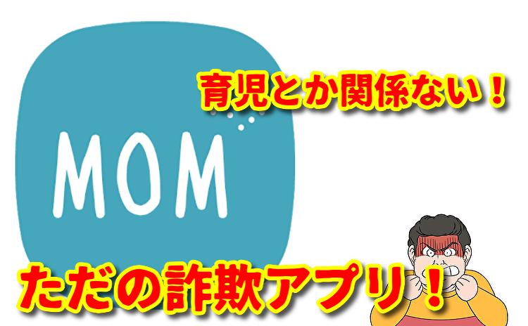 MOM(モム)