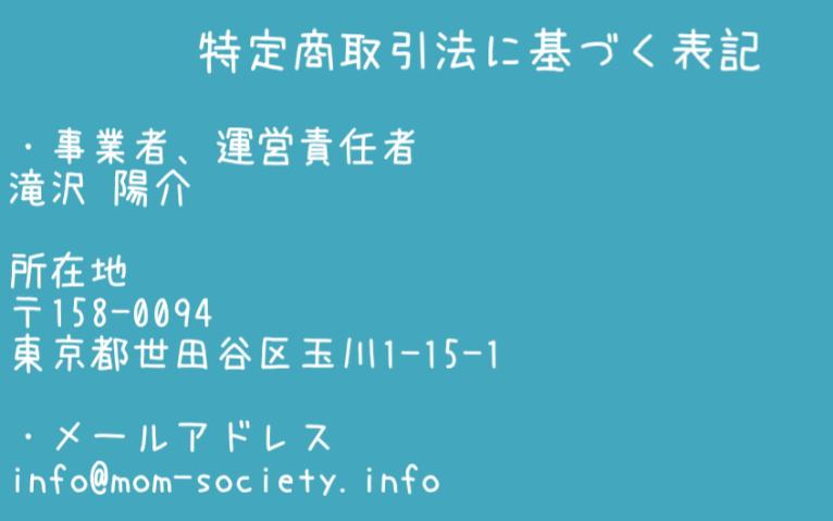 MOM(モム)ママサーアプリ運営会社