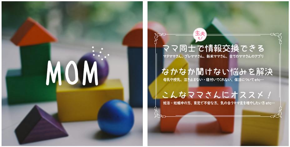 MOM(モム)ママサーアプリ