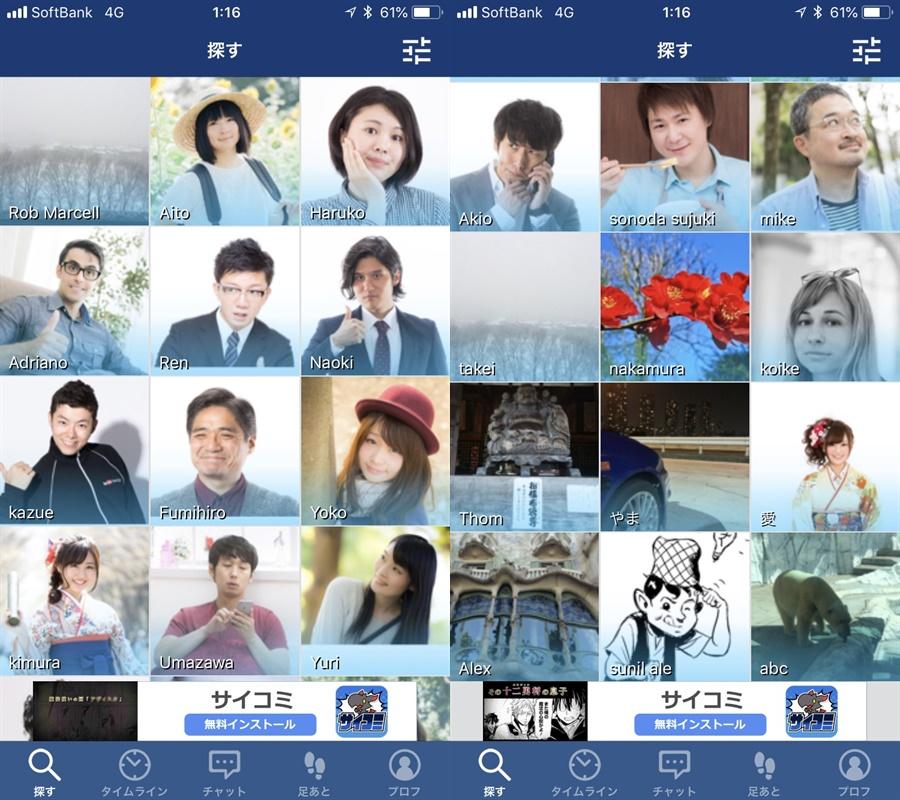 詐欺出会い系アプリ「お茶っとの間」サクラ)為だけに存在しているアプリサクラ達の画像
