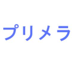 出会い系サイト「プリメラ」3億円詐欺事件