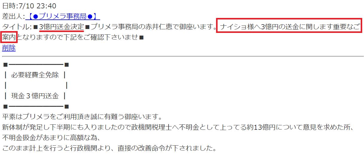 出会い系サイト「プリメラ」3億円詐欺メール