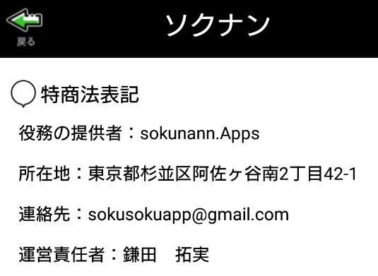 サクラ詐欺出会い系アプリ「ソクナン」運営会社