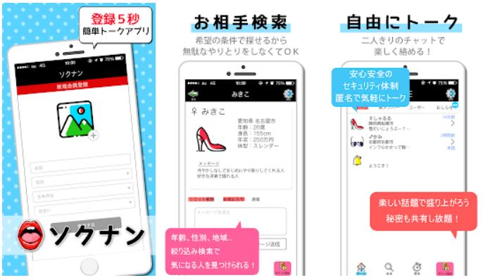 サクラ詐欺出会い系アプリ「ソクナン」