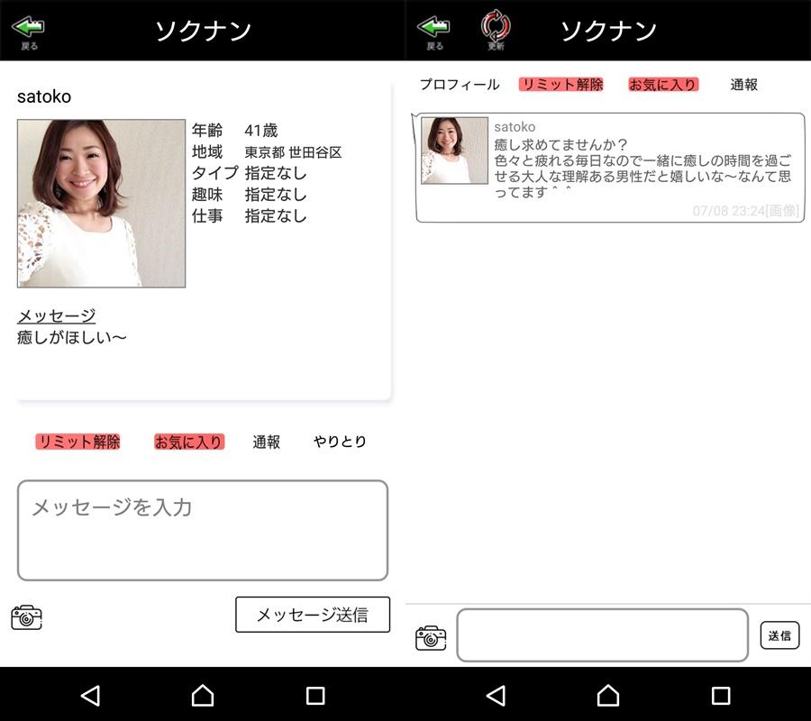 サクラ詐欺出会い系アプリ「ソクナン」サクラのsatoko