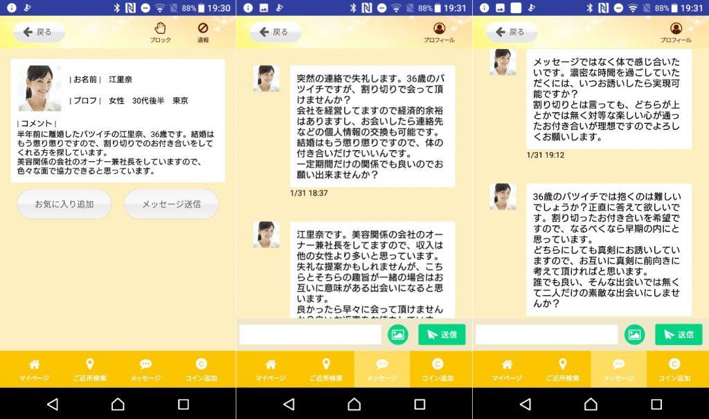 直感型チャットアプリ、ワンぷらすワンで気の合う友達探しサクラの江里奈