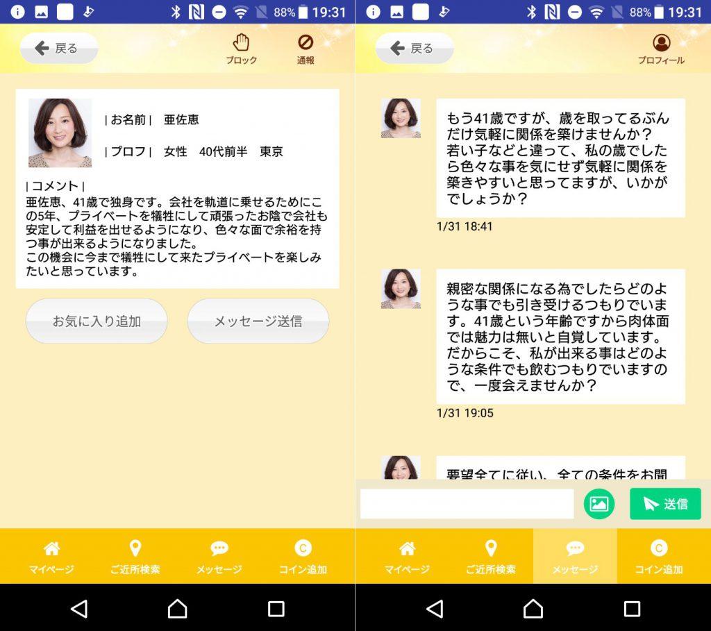 直感型チャットアプリ、ワンぷらすワンで気の合う友達探しサクラの亜佐恵