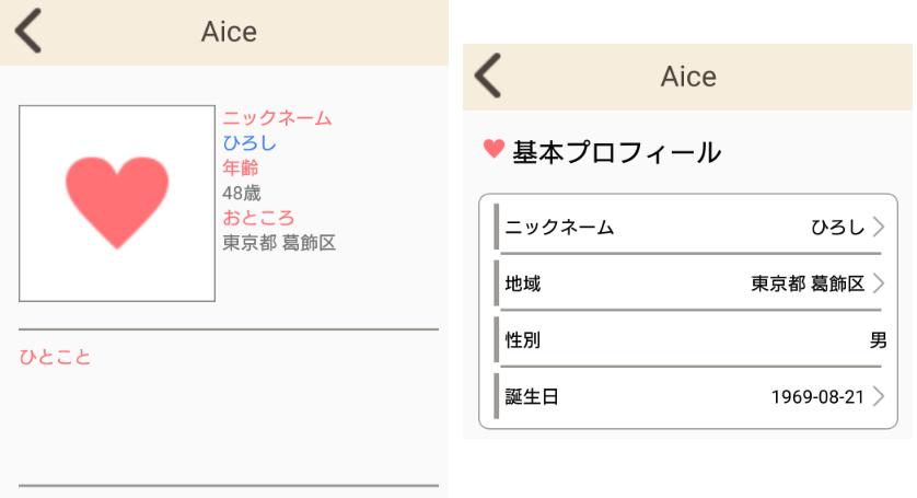 サクラ詐欺出会い系アプリ「Aice」プロフィール