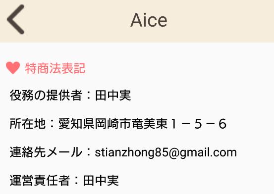 サクラ詐欺出会い系アプリ「Aice」運営会社