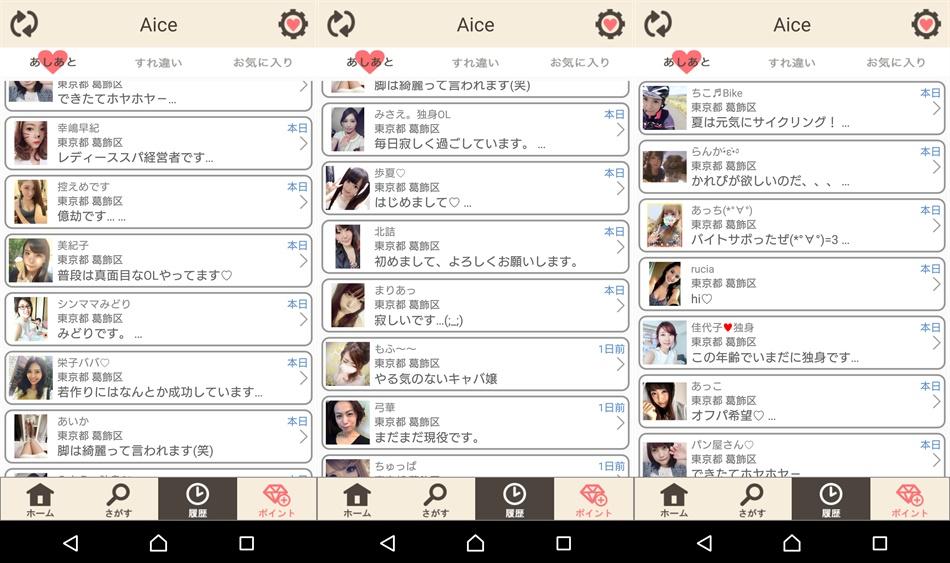 サクラ詐欺出会い系アプリ「Aice」サクラ一覧