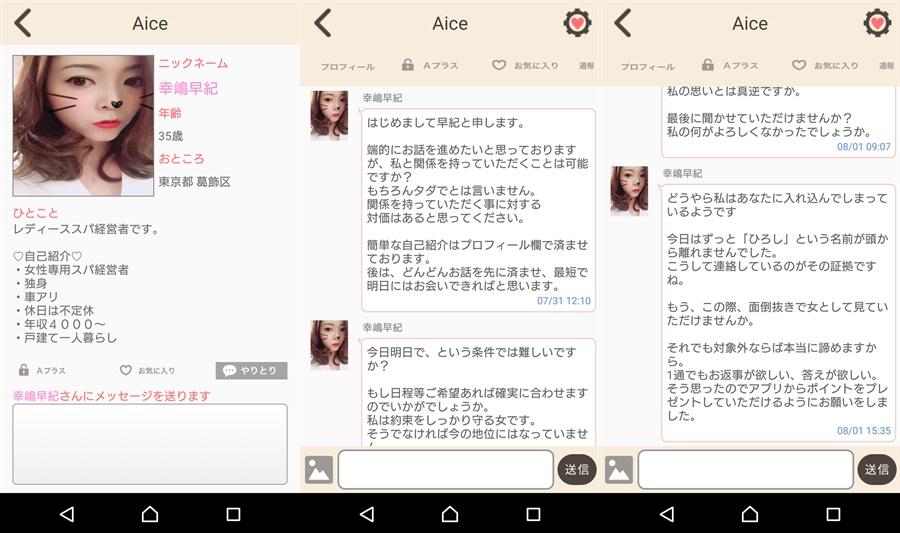 サクラ詐欺出会い系アプリ「Aice」サクラの寺嶋早紀
