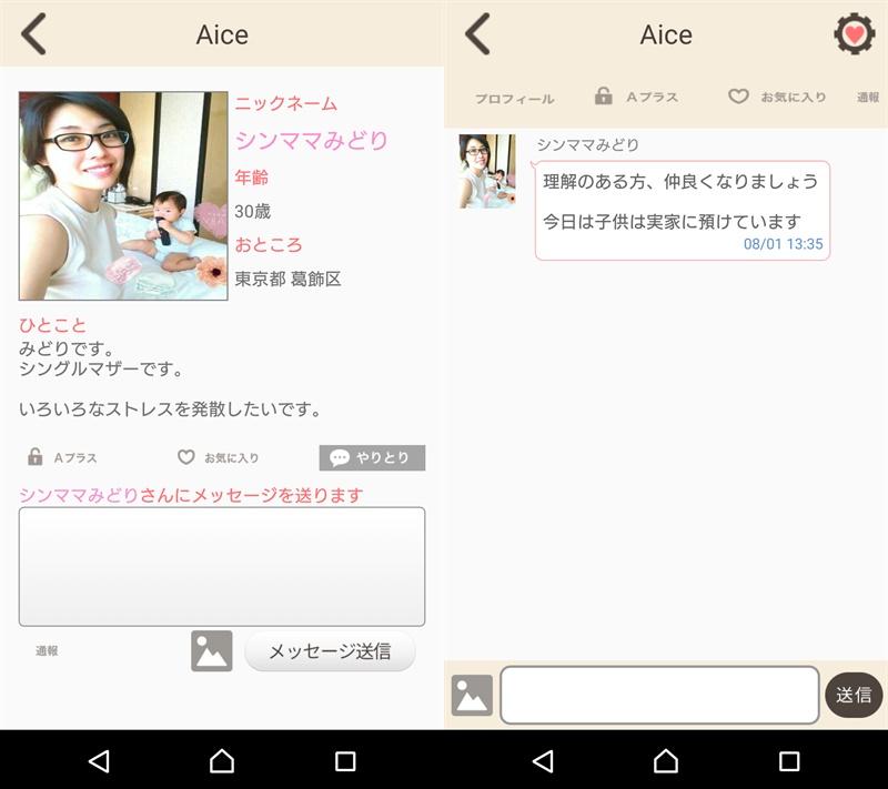 サクラ詐欺出会い系アプリ「Aice」サクラのシンママみどり