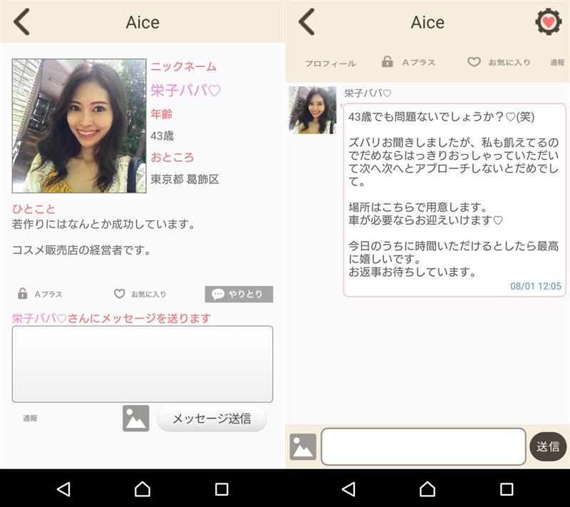 サクラ詐欺出会い系アプリ「Aice」サクラの栄子ババ
