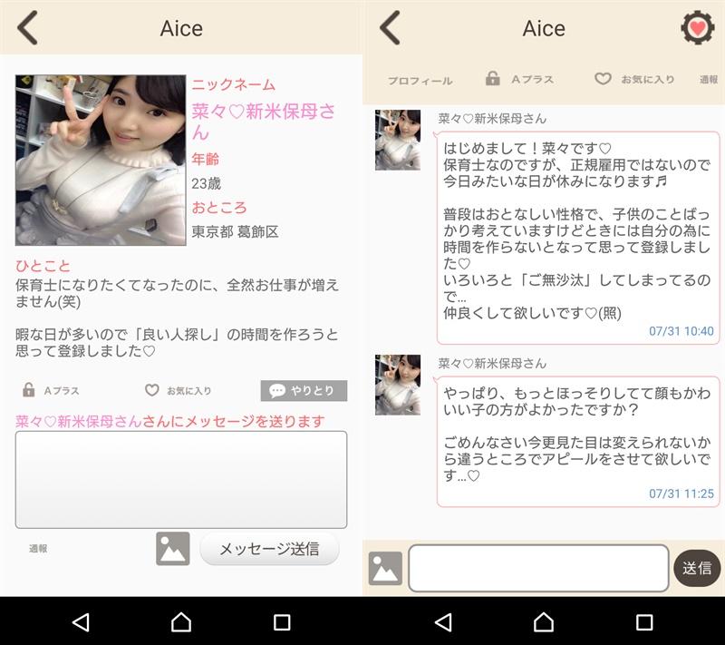 サクラ詐欺出会い系アプリ「Aice」サクラの菜々新米保母さん
