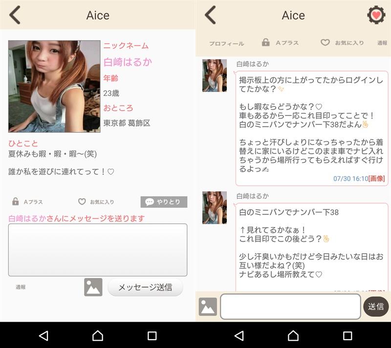 サクラ詐欺出会い系アプリ「Aice」サクラの白崎はるか