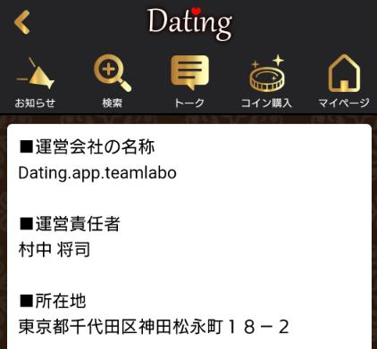 ご近所出会系アプリ!デイティングでご近所さん探し-友達作りや恋人探しに運営会社