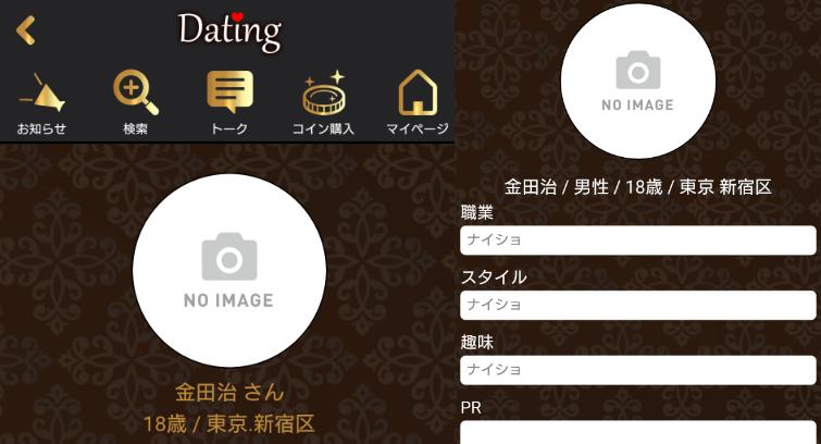 ご近所出会系アプリ!デイティングでご近所さん探し-友達作りや恋人探しにプロフィール