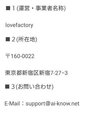 愛&脳(i know) 脳心理で相性マッチ運営会社